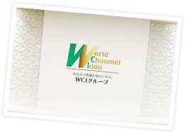 WCIグループ